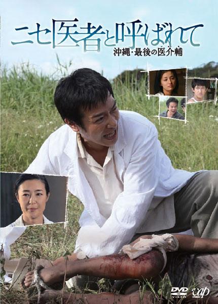 ヒューマンドラマスペシャル ニセ医者と呼ばれて 沖縄・最後の医介輔