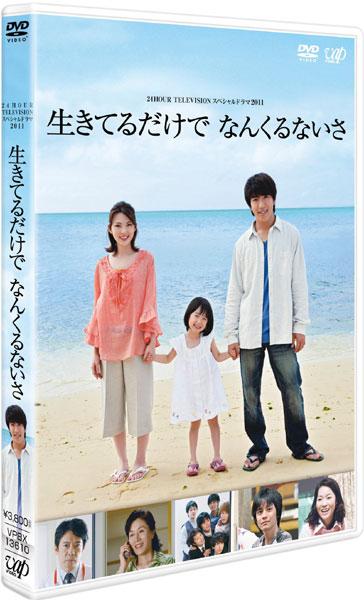 24HOUR TELEVISION スペシャルドラマ2011 生きてるだけでなんくるないさ