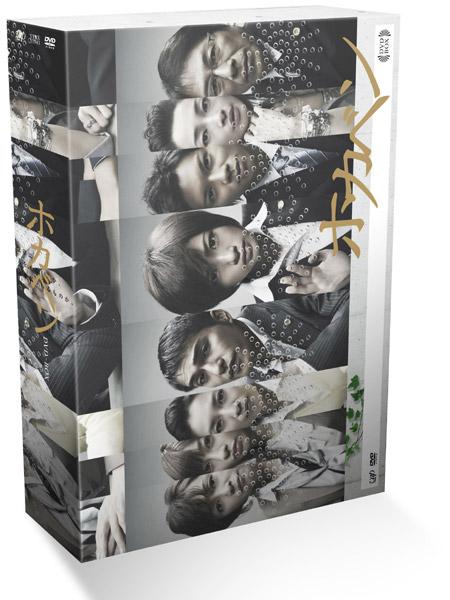 ホカベン DVD-BOX(5+1枚組)