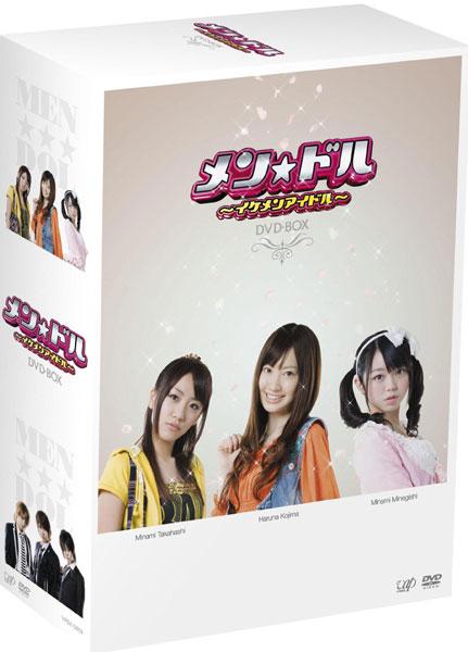 メン☆ドル〜イケメンアイドル〜 DVD-BOX