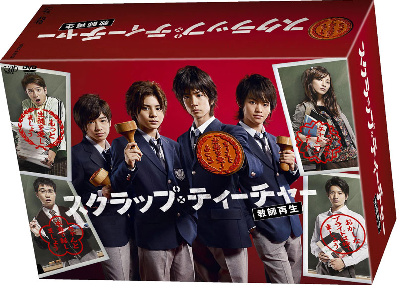 スクラップ・ティーチャー 教師再生 DVD-BOX (本編4枚組+特典ディスク1枚)
