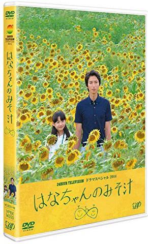 24HOUR TELEVISION ドラマスペシャル2014 はなちゃんのみそ汁