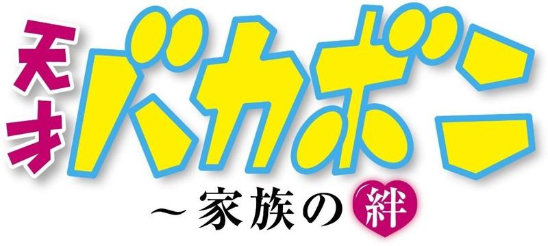 スペシャルドラマ『天才バカボン〜家族の絆』