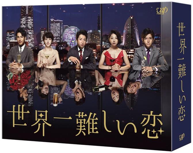 世界一難しい恋 DVD BOX(初回限定版 鮫島ホテルズ 特製タオル付)