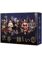 世界一難しい恋 DVD BOX(初回限定版)[VPBX-14535][DVD]