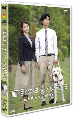 24HOUR TELEVISION ドラマスペシャル2016 盲目のヨシノリ先生〜光を失って心が見えた〜