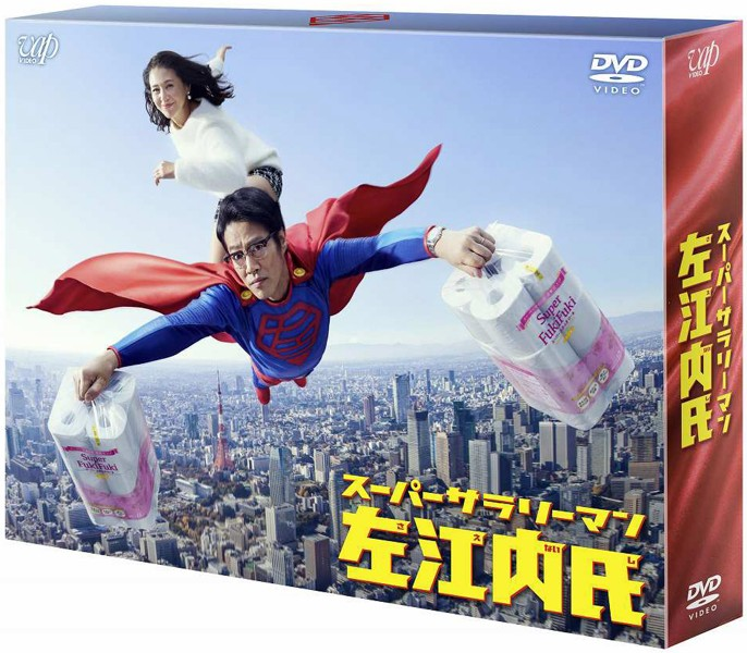 スーパーサラリーマン左江内氏 DVD BOX