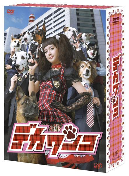 デカワンコ DVD-BOX(本編5枚組+特典ディスク1枚)