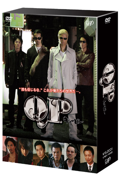 QP DVD-BOX スタンダード・エディション(本編4枚)