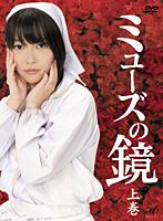 「ミューズの鏡」 上巻 初回限定版 DVD-BOX 3枚組(本編ディスク2...