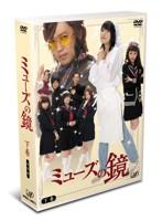 「ミューズの鏡」 下巻 DVD-BOX