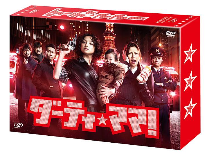 ダーティ・ママ! DVD-BOX (本編5枚+特典ディスク1枚)
