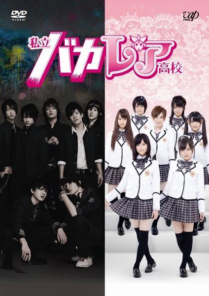 私立バカレア高校 DVD-BOX 豪華版(本編4枚+特典ディスク1枚 初回限定生産)