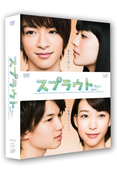 スプラウト DVD-BOX 通常版 (本編4枚組)