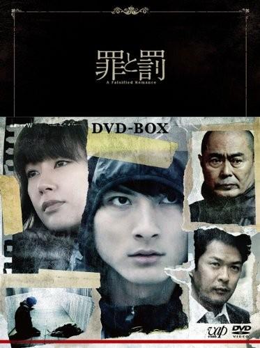 罪と罰 A Falsified Romance DVD-BOX(本編3枚)