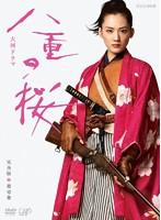 八重の桜 完全版 第壱集 DVD BOX 5枚(本編4枚+特典ディスク1枚)