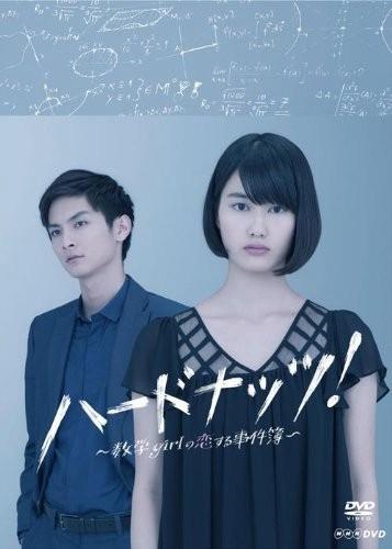 ハードナッツ!〜数学girlの恋する事件簿〜 DVD-BOX(本編4枚組)