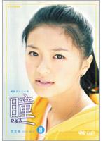 瞳 完全版 DVD-BOX 2 (4枚組)