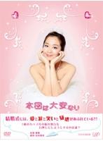 本日は大安なり DVD-BOX(本編3枚組)