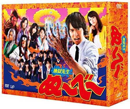 地獄先生ぬ〜べ〜 DVD-BOX