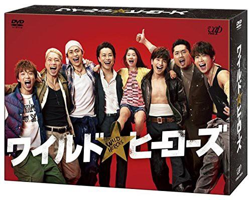 ワイルド・ヒーローズ DVD-BOX