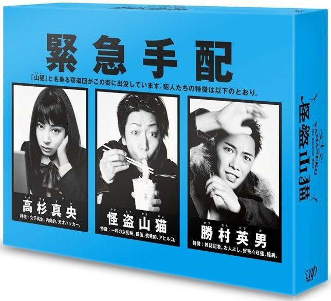 怪盗 山猫 DVD-BOX
