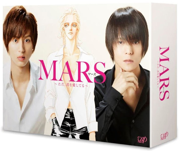 連続ドラマ MARS〜ただ、君を愛してる〜 DVD-BOX