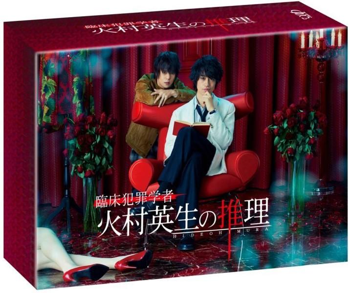 臨床犯罪学者 火村英生の推理 DVD-BOX