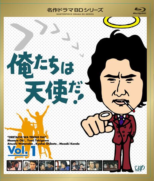 名作ドラマBDシリーズ 俺たちは天使だ! Vol.1 (ブルーレイディスク)