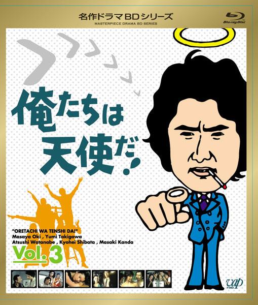 名作ドラマBDシリーズ 俺たちは天使だ! Vol.3 (ブルーレイディスク)