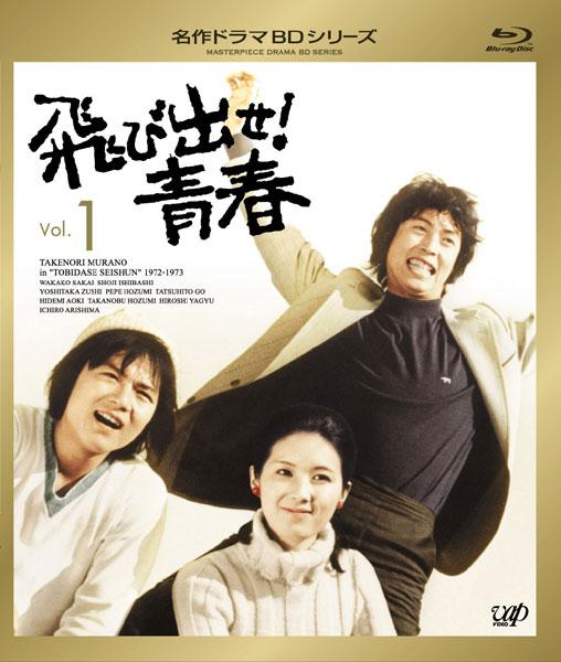 名作ドラマBDシリーズ 飛び出せ!青春 Vol.1 (ブルーレイディスク)