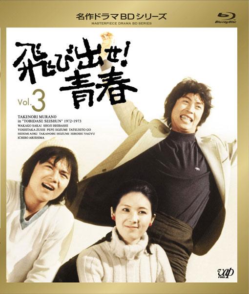 名作ドラマBDシリーズ 飛び出せ!青春 Vol.3 (ブルーレイディスク)