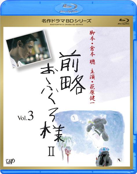 前略おふくろ様 II Vol.3 (ブルーレイディスク)