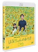 24HOUR TELEVISION ドラマスペシャル2014 はなちゃんのみそ汁 (ブルーレイディスク)