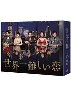 世界一難しい恋 Blu-ray BOX(初回限定版 鮫島ホテルズ 特製タオル付 ブルーレイディスク)