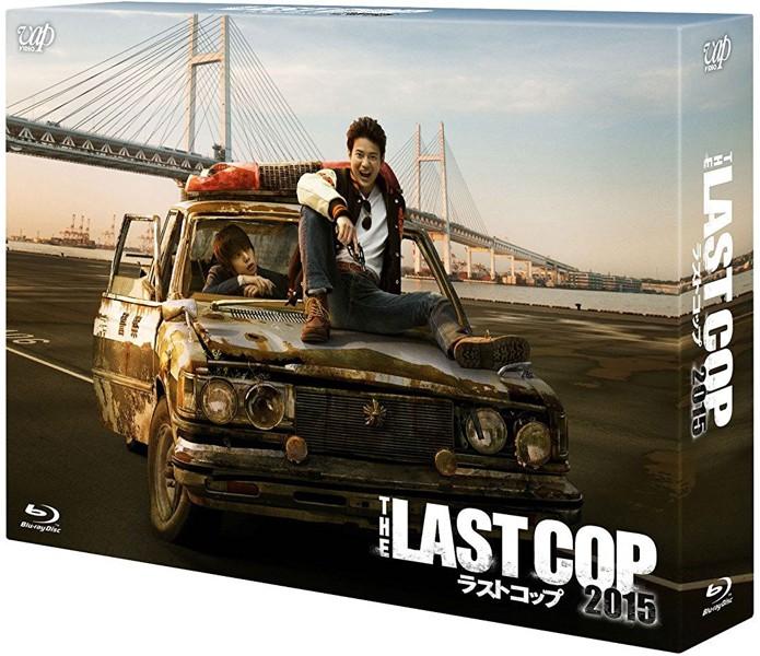 THE LAST COP/ラストコップ2015 Blu-ray BOX (ブルーレイディスク)