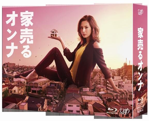 家売るオンナ Blu-ray BOX (ブルーレイディスク)