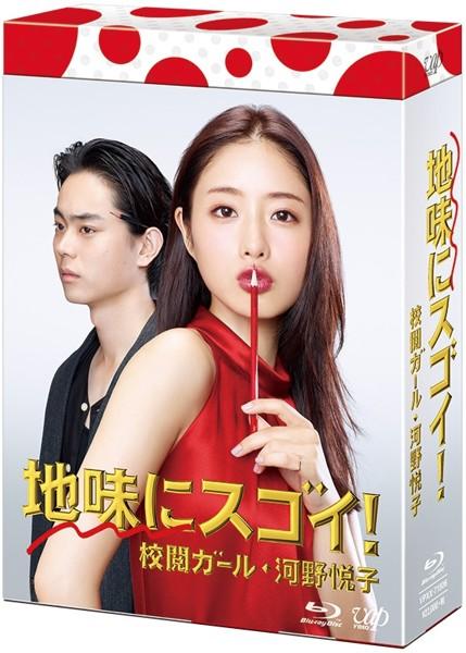 地味にスゴイ! 校閲ガール・河野悦子 Blu-ray BOX (ブルーレイディスク)