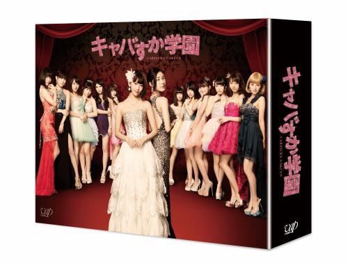 キャバすか学園 Blu-ray BOX (ブルーレイディスク)