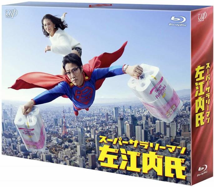 スーパーサラリーマン左江内氏 Blu-ray BOX (ブルーレイディスク)