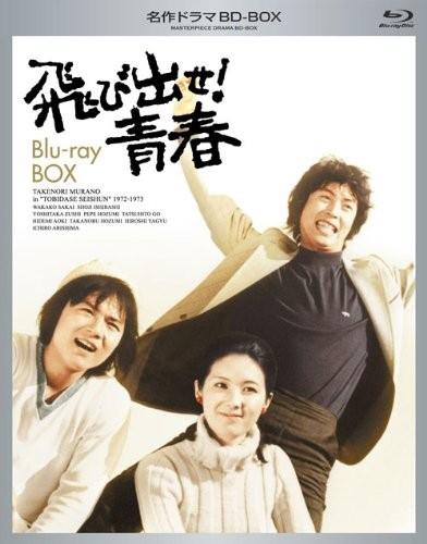 名作ドラマBDシリーズ 飛び出せ!青春 BD-BOX(本編5枚) (ブルーレイディスク)