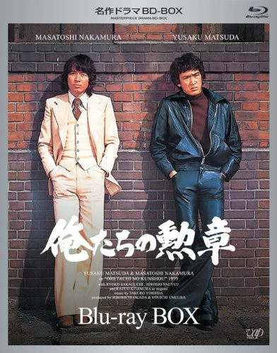 名作ドラマBDシリーズ 俺たちの勲章 BD-BOX(本編3枚) (ブルーレイディスク)