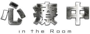 心療中-in the Room- Blu-ray BOX 豪華版 (本編4枚+特典ディスク) (ブルーレイディスク)