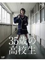 35歳の高校生 Blu-ray BOX (ブルーレイディスク)