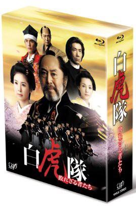 白虎隊〜敗れざる者たち Blu-ray BOX(本編3枚) (ブルーレイディスク)