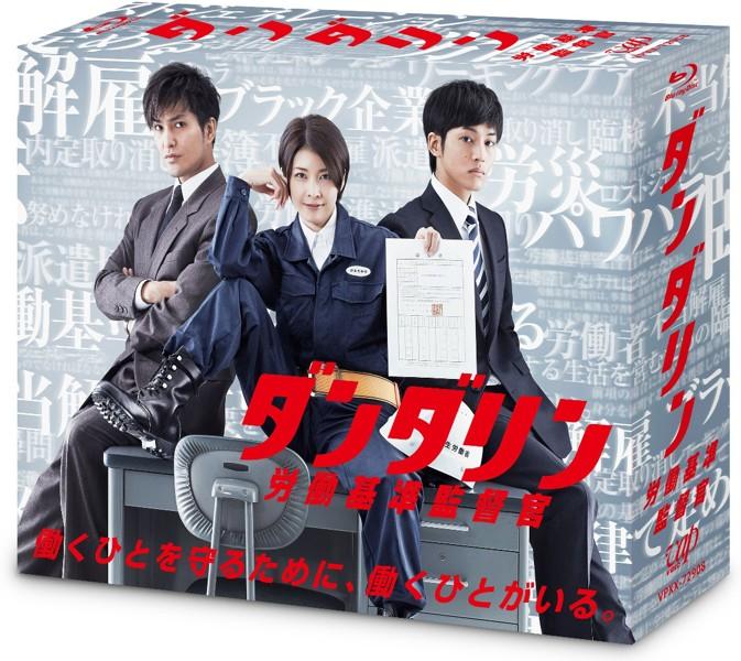 ダンダリン 労働基準監督官 Blu-ray BOX (ブルーレイディスク)