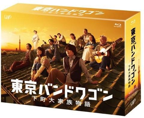 東京バンドワゴン〜下町大家族物語 Blu-ray BOX (ブルーレイディスク)
