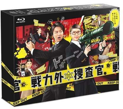 戦力外捜査官 Blu-ray BOX (ブルーレイディスク)