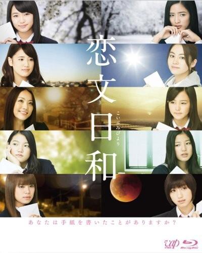 恋文日和 Blu-ray BOX (ブルーレイディスク)