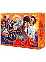 地獄先生ぬ〜べ〜 Blu-ray BOX (ブルーレイディスク)